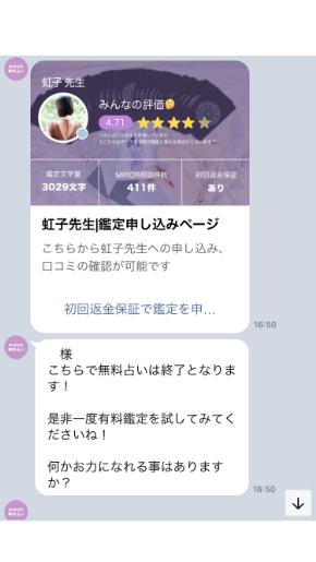ミラーチャット占い 虹子先生有料チャット占いを申し込む画面