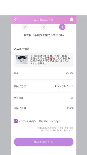 ミラーチャット占い 虹子先生の鑑定メニューを購入する