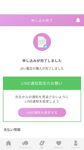 ミラーチャット占い 虹子先生の有料チャットへの申込みが完了