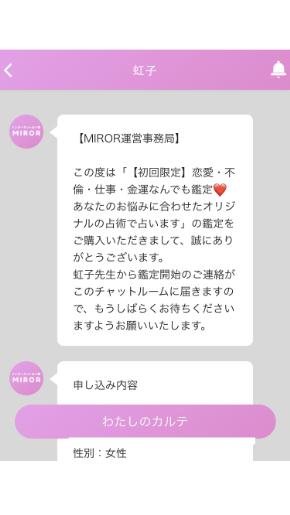ミラーチャット占い チャットルームに入ると虹子先生からメッセージが届いている
