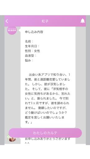 ミラーチャット占い 虹子先生からのメッセージ