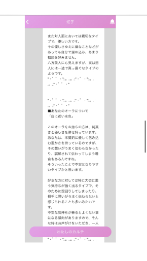 ミラーチャット占い 虹子先生の有料チャット占いの鑑定内容