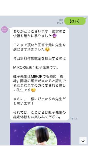 ミラーチャット占い 無料鑑定を担当する虹子先生の紹介