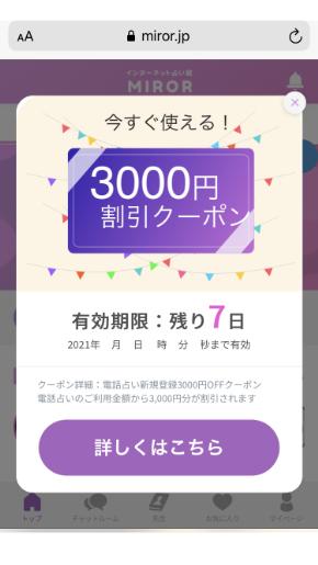 ミラー(MIROR)電話占い 今すぐ使える3000円割引クーポン