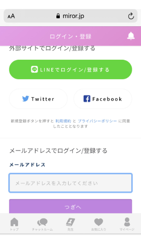 ミラー(MIROR)電話占い メールアドレスで新規登録する画面