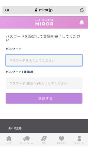 ミラー(MIROR)電話占い パスワードを設定する画面