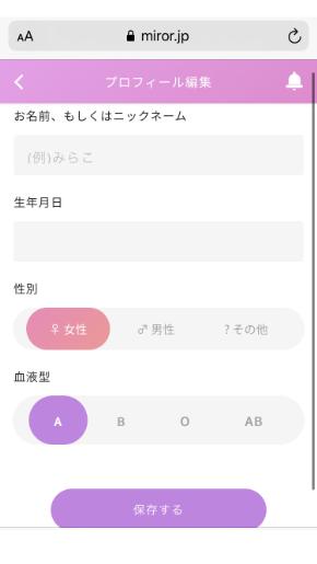 ミラー(MIROR)電話占い マイページでプロフィールを登録する画面