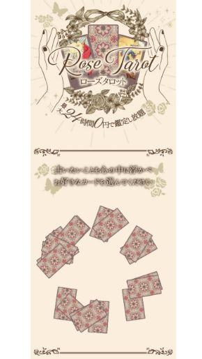 メール占い『ローズタロット』タロットカードを選んでいる画面