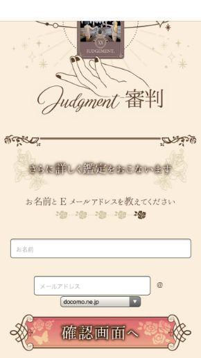 メール占い『ローズタロット』初回登録時に名前とメールアドレスを入力する画面
