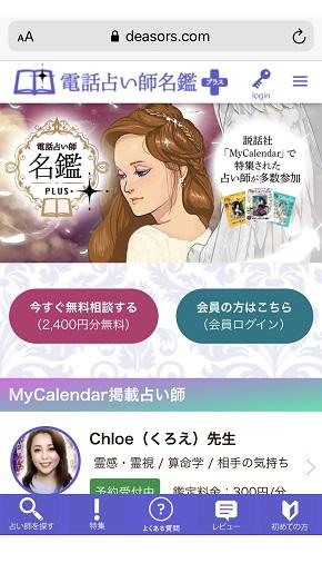電話占い師名鑑プラス トップページ