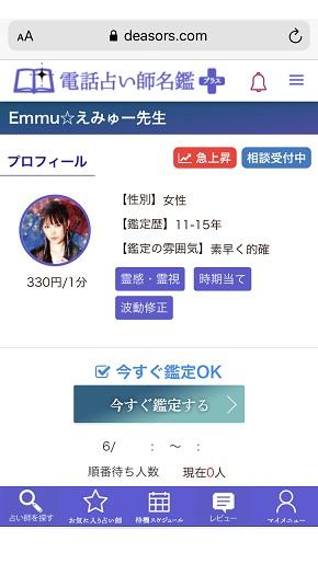 電話占い師名鑑プラス Emmu☆えみゅー先生のプロフィール