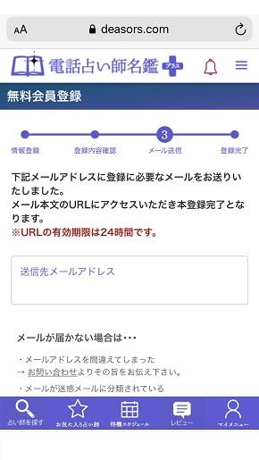 電話占い師名鑑プラス 無料会員登録の情報を入力し送信したページ