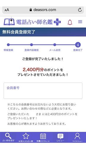 電話占い師名鑑プラス 届いたメールからURLをクリックし登録が正式に完了した画面