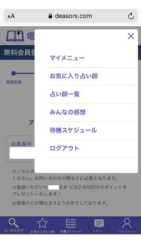 電話占い師名鑑プラス マイページのプルダウンに表示されるメニュー