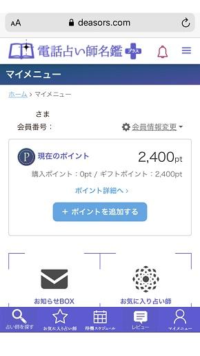 電話占い師名鑑プラス 初回特典の2400円分のポイントが付与されているのを確認している画面
