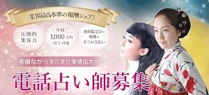 エキサイト電話占いの占い師募集ページ