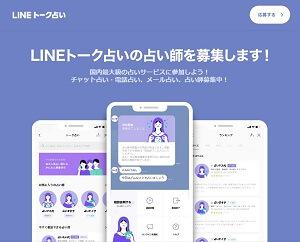 LINEトーク占いの占い師募集ページ