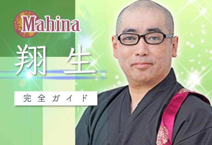 マヒナ『翔生』完全ガイド【口コミ・鑑定レポ・評価】
