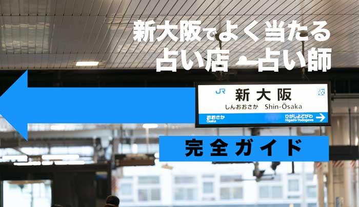 新大阪で占い!おすすめの当たる占い師【厳選ガイド】