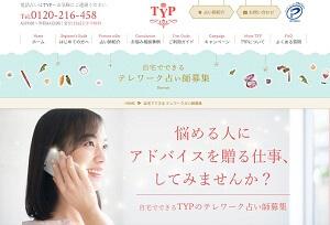 TYPの占い師募集ページ