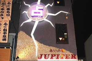 占いの館 JUPITERの外観