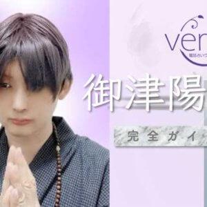 ヴェルニ『御津陽道』完全ガイド【口コミ・鑑定レポ・評価】