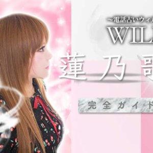 ウィル『蓮乃歌(レノカ)』完全ガイド【口コミ・鑑定レポ・評価】