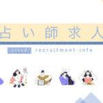 名古屋の占い師募集中の求人一覧【最新/全7件】