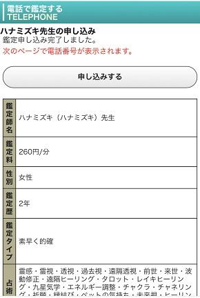 電話占いピュアリ ハナミズキ先生へ鑑定の申込を行う確認ページ