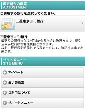 電話占いピュアリ 三菱東京UFJ銀行を選択