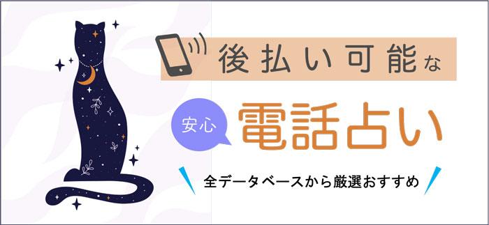 後払い可能な電話占い71 サイト【2021年最新データ】