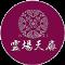電話占い霊場天扉のロゴ画像