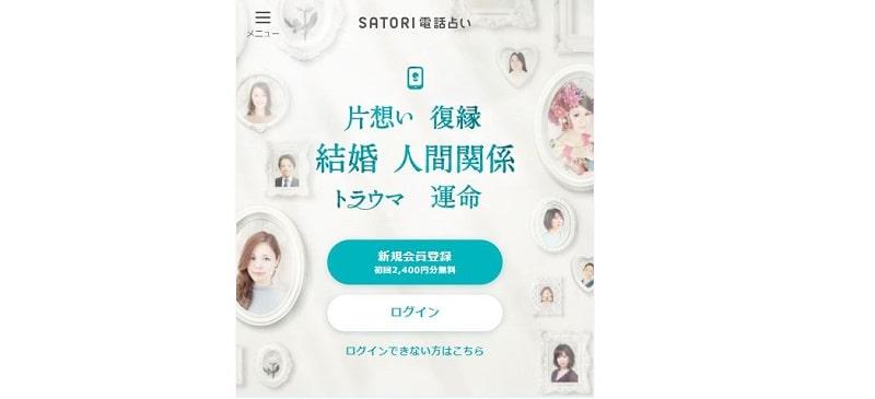 SATORI電話占い サイトトップ