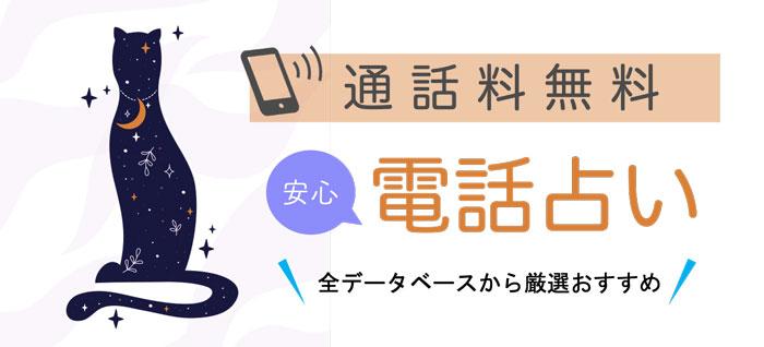 通話料無料で安心の電話占い【2021年最新】