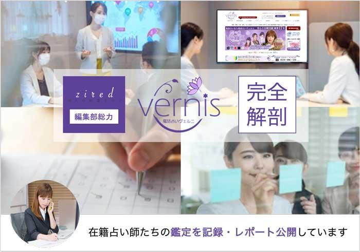 電話占いヴェルニ 当たる先生ランキング【2021最新ガイド】