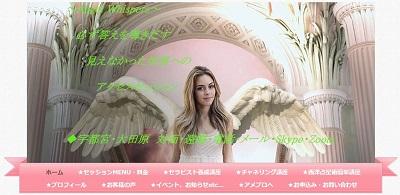 Luna Angel whispers
