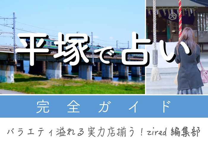 平塚で占い!よく当たる占い店・占い師【完全ガイド】