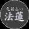 電話占い法蓮のロゴ画像