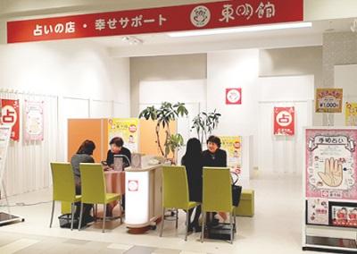 占いの店東明館 ららぽーと湘南平塚店