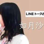 LINEトーク占い 如月沙羅(キサラギサラ)先生【口コミ&鑑定レポ】