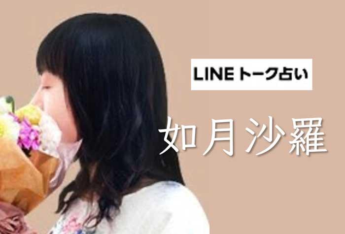 LINEトーク占い『如月沙羅』完全ガイド【口コミ・鑑定レポ・評価】