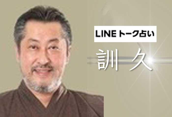 LINEトーク占い『訓久』完全ガイド【口コミ・鑑定レポ・評価】