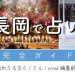 長岡で占い!よく当たる占い店・占い師【完全ガイド】