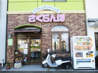 パフェ&サンドイッチ さくらんぼ