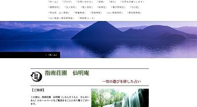 占い処 指南荘園 仙明庵のホームページ画面
