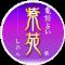電話占い紫苑のロゴ画像