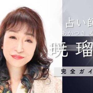 ヴェルニ『暁 瑠凪』完全ガイド【口コミ・鑑定レポ・評価】