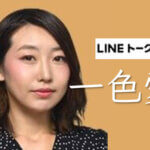 LINEトーク占い『一色愛』完全ガイド【口コミ・鑑定レポ・評価】