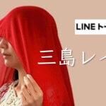 LINEトーク占い『三島レイラ』完全ガイド【口コミ・鑑定レポ・評価】