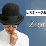 LINEトーク占い『zion(ザイオン)』完全ガイド【口コミ・鑑定レポ・評価】